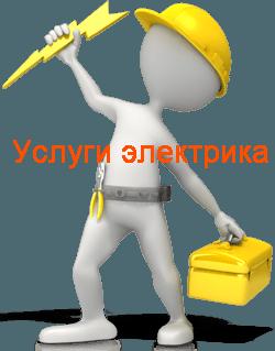 Сайт электриков Жигулевск. zhigulevsk.v-el.ru электрика официальный сайт Жигулевска